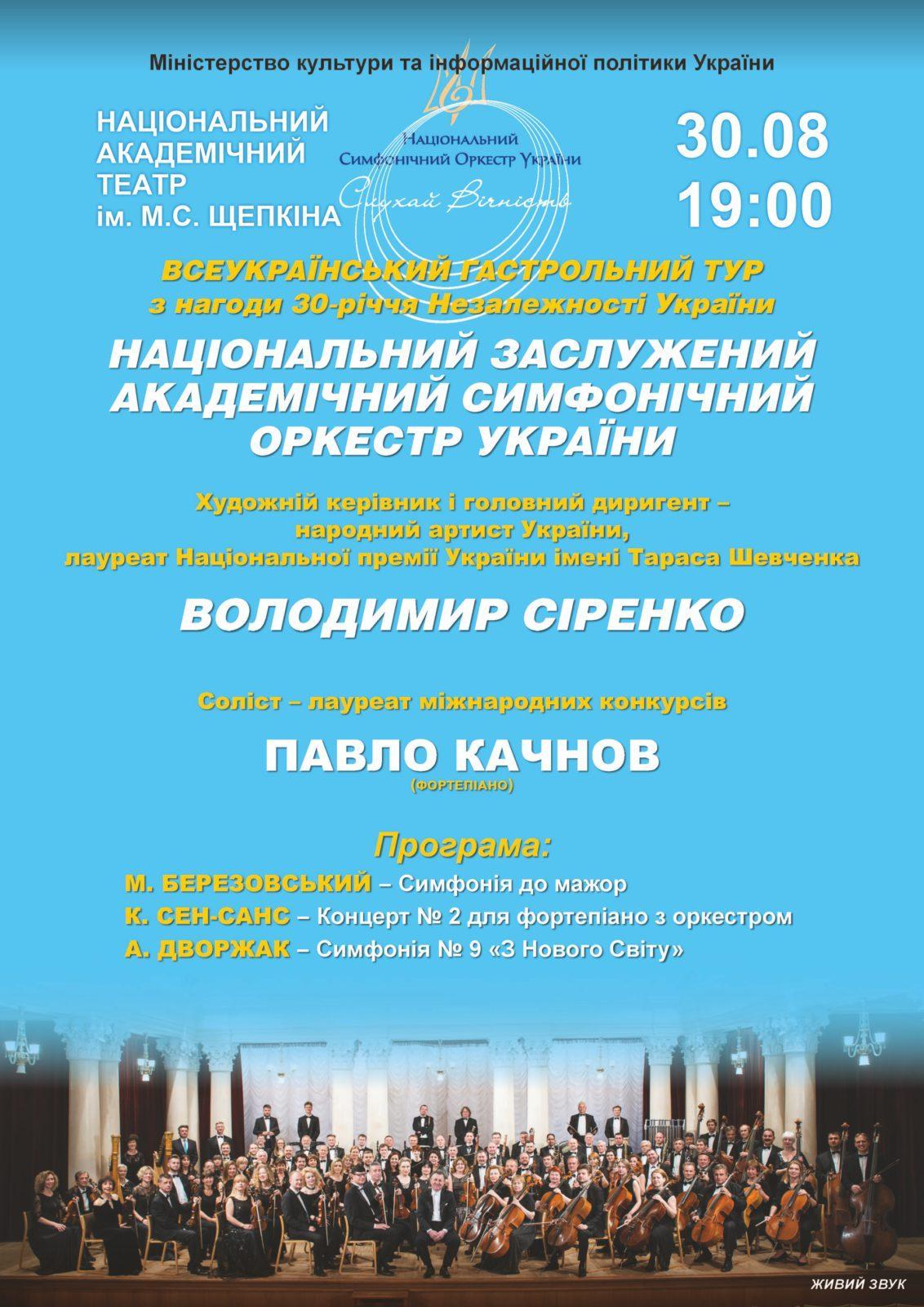 ВСЕУКРАЇНСЬКИЙ ГАСТРОЛЬНИЙ ТУР з нагоди 30-річчя Незалежності України