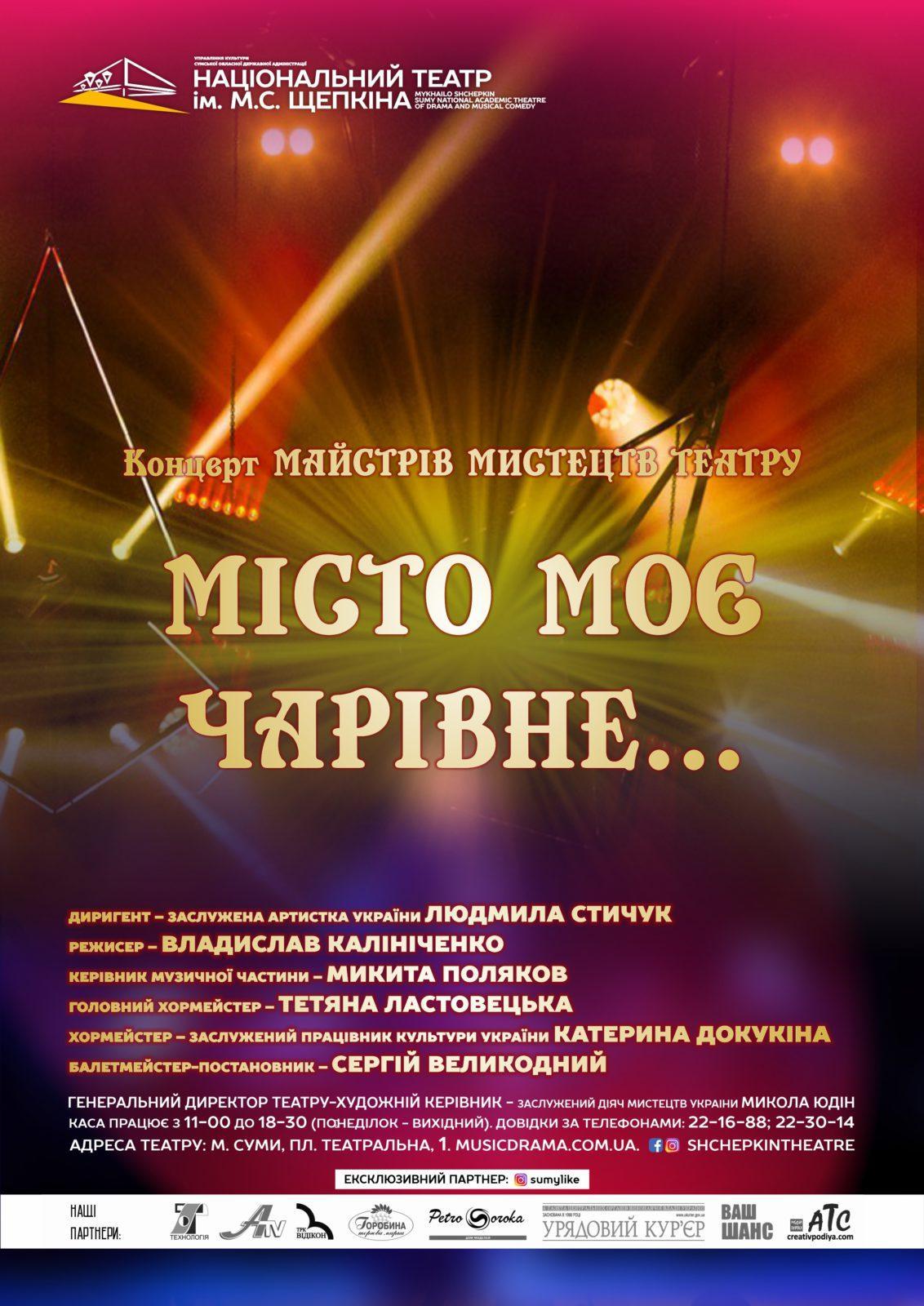 Знаєте, що таке справжній театральний концерт?